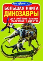 Завязкин Олег Большая книга. Динозавры 978-966-936-067-0