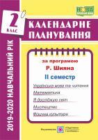 Жаркова І. Календарне планування (за програмою Р. Шияна). 2 клас (ІІ семестр) 2019-2020 н.р. 978-966-07-3523-1