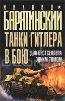 Михаил Барятинский Танки Гитлера в бою 978-5-699-45708-3