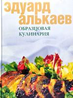 Алькаев Эдуард Образцовая кулинария 978-5-9524-1417-4