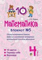 Будна Наталя Олександрівна Математика. 4 клас. Зошит №5. Одиниці вимірювання довжини. 2005000007453