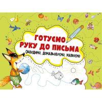 Лисицына Ирина Готуємо руку до письма. Обводимо, домальовуємо, малюємо 978-617-690-578-3