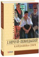 Нечуй-Левицький Іван Кайдашева сім'я: повісті, оповідання 978-966-03-5456-2