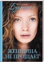 Будянская Наталья Женщина не прощает 978-617-12-6442-7