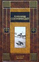 Александр Солженицын Раковый корпус 5-17-019897-3, 5-17-029477-8