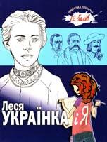 Горянич Марина Леся Українка і я 978-966-1515-69-6