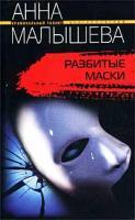 Анна Малышева Разбитые маски 5-9524-0042-6, 978-5-9524-2800-3