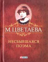 Цветаева Марина Несбывшаяся поэма 978-966-03-6014-3