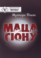 Тласс Мустафа Маца Сіону 966-608-445-7