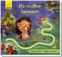 Сонечко Ірина Книжка з доріжкою. На лісових стежках 978-966-74-9111-6