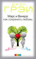 Грей Джон Марс и Венера. Как сохранить любовь   978-5-906791-36-8