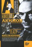 Николай Акимов Театр - искусство непрочное 978-5-17-065972-2, 978-5-94663-732-9, 978-5-226-02179-4