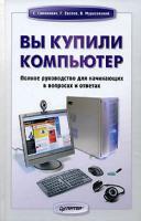 С. Симонович, Г. Евсеев, В. Мураховский Вы купили компьютер. Полное руководство для начинающих в вопросах и ответах 978-5-91180-290-5, 5-91180-290-2