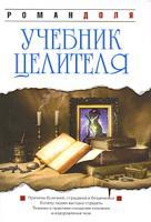 Роман Доля Учебник целителя 978-5-9787-0204-0