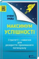 Трейсі  Брайан Максимум успішності. Стратегії і навички для розкриття прихованого потенціалу 978-617-12-4508-2
