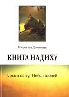 Дочинець Мирослав Книга надиху. Уроки світу, Неба і людей 978-966-8269-380-1