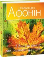Олександр Афонін І день як вимір нашого життя 978-966-03-7650-2