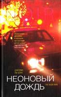 Берк Джеймс Ли Неоновый дождь 5-9709-0082-6