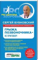 Бубновский Сергей Грыжа позвоночника — не приговор! 978-5-699-74741-2