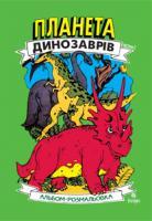 Будник Андрій Вікторович Планета динозаврів. Альбом-розмальовка. Частина 2. 978-966-10-2018-3