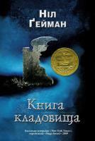 Гейман Ніл Книга кладовища 978-617 7489-24-4