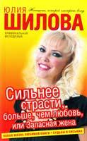 Шилова Юлия Сильнее страсти, больше, чем любовь, или Запасная жена 978-5-17-059616-4