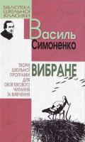 Симоненко В. Вибране 966-661-585-1