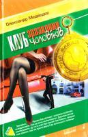 МедведєвОлександр Клуб зразкових чоловіків 966-365-032-x