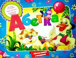 Абетка (альбом) 978-617-570-454-7