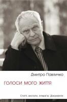 Павличко Дмитро Голоси мого життя 978-966-500-341-0