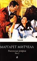 Митчелл Маргарет Унесенные ветром : роман : в 2 т. Т. 2 978-5-699-45524-9