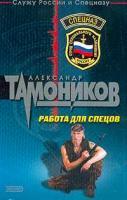 Тамоников А.А. Работа для спецов: Роман 5-699-06098-7