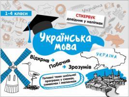 Колеснікова Ірина Стікербук. Українська мова 978-617-738-521-8
