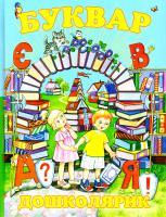 Трусова Олена Буквар: Навчальний посібник 978-966-2136-02-9