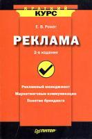 Е. В. Ромат Реклама 5-469-00671-9