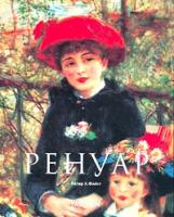 Петер Х. Файст Ренуар 5-88896-085-3