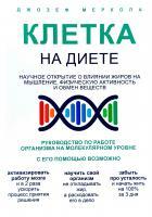 Меркола Джозеф Клетка на диете. Научное открытие о влиянии жиров на мышление, физическую активность и обмен веществ