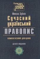 Зубков М. Г. Сучасний український правопис: Комплексний довідник 978-966-2192-62-9