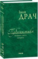 Драч Іван Публіцистика: вибрані статті, інтерв'ю 978-966-03-8137-7