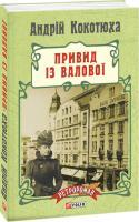 Кокотюха Андрій Привид із Валової 978-966-03-7165-1