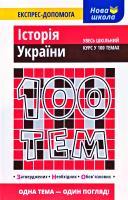 Дедурін Геннадій 100 тем. Історія України 978-966-262-371-0