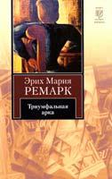 Ремарк Эрих Мария Триумфальная арка 978-5-17-060136-3