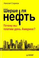 Стариков Николай Шерше ля нефть. Почему мы платим дань Америке? 978-5-4461-0015-6