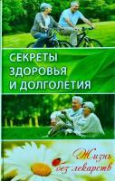 Купріянова Анна Секреты здоровья и долголетия. Жизнь без лекарств 978-617-7186-86-0