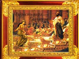 Авт.-упоряд. О. В. Зима Мудрість царя Соломона 978-617-7151-90-5