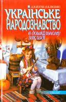Богуш А., Лисенко Н. Українське народознавство в дошкільному закладі : навчальний посібник 966-642-028-5