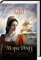 Лин Шарлотта Мэри Роуз 978-617-12-0222-1