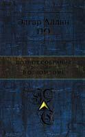 По Эдгар Аллан Полное собрание рассказов в одном томе 978-5-699-52717-5