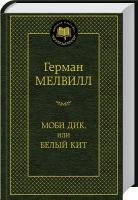 Мелвилл Герман Моби Дик, или Белый Кит 978-5-389-09599-1