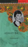 Анна Ахматова Анна Ахматова. Избранное 978-5-17-066699-7, 978-5-271-29319-1, 978-5-4215-1052-9